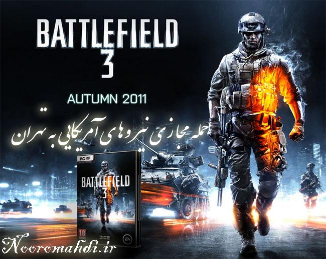 [تصویر: 1_Battlefield-3.jpg]
